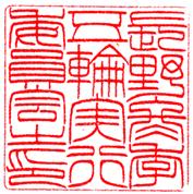 長野冬季五輪実行委員会之印