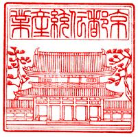 京都伝統産業