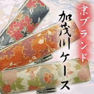 京ブランド・加茂川ケース
