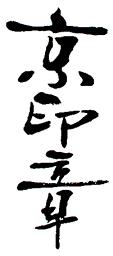 京印章ロゴ