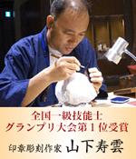 個人象牙匠の印鑑
